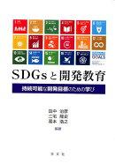 SDGsと開発教育