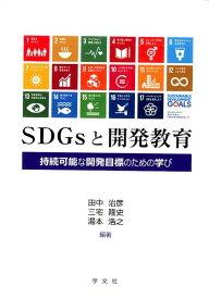 SDGsと開発教育 持続可能な開発目標のための学び [ 田中治彦 ]