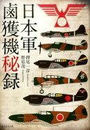 日本軍鹵獲機秘録[新装版]