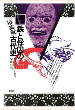 【POD】鉄と俘囚の古代史 《増補版》 蝦夷「征伐」と別所