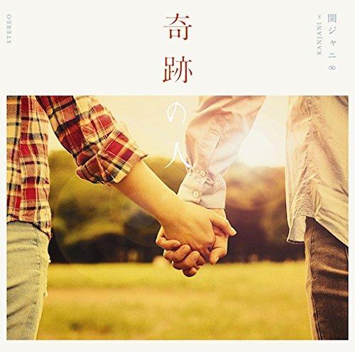 奇跡の人 (初回限定盤 CD+DVD) [ 関ジャニ∞ ]