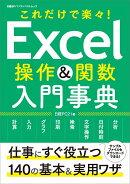 Excel操作&関数 入門事典
