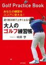 週1回30球で上手くなる!大人のゴルフ練習帳 あなたの練習をスコアに変える! [ 中井 学 ]