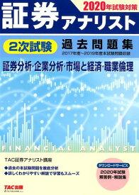 2020年試験対策 証券アナリスト2次試験過去問題集 [ TAC株式会社(証券アナリスト講座) ]