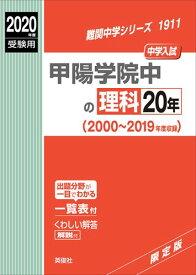 甲陽学院中の理科20年(2020年度受験用) (難関中学シリーズ)