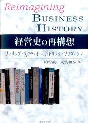 経営史の再構想
