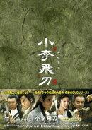 小李飛刀 DVD-BOX
