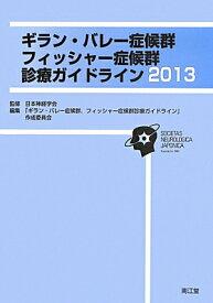 ギラン・バレー症候群,フィッシャー症候群診療ガイドライン(2013) [ 「ギラン・バレー症候群,フィッシャー症候 ]