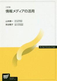 情報メディアの活用3訂版 (放送大学教材) [ 山本順一 ]