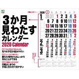 3か月見わたすカレンダー(2020) ([カレンダー])