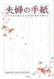 夫婦の手紙 小さな町に託された3035通の手紙から [ 北海道松前町 「夫婦の手紙」実行委員会 ]