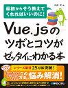 Vue.jsのツボとコツがゼッタイにわかる本 [ 中田 亨 ]