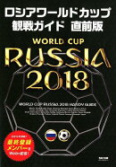 ロシアワールドカップ 観戦ガイド 直前版