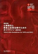 AHA心肺蘇生と救急心血管治療のためのガイドライン(2010)