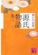 源氏物語(巻2)