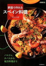 増補新版 家庭で作れるスペイン料理 パエリャ、タパスから地方料理まで [ 丸山 久美 ]