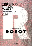 ロボットの人類学