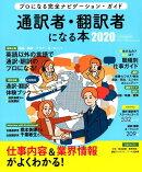 通訳者・翻訳者になる本(2020)