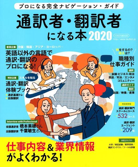 通訳者・翻訳者になる本(2020) プロになる完全ナビゲーション・ガイド 語学好きから語学のプロへ! (イカロスMOOK)