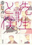 先生と僕 夏目漱石を囲む人々 青春篇
