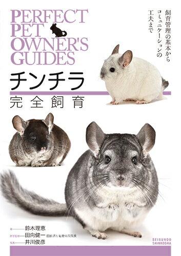 チンチラ完全飼育 飼育管理の基本からコミュニケーションの工夫まで (Perfect Pet Owner's Guides) [ 鈴木 理恵 ]
