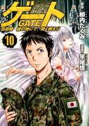 ゲート(10)