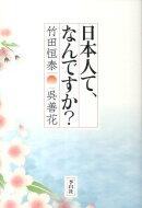 日本人て、なんですか?