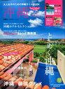 じゃらん沖縄(2020) 大人女子のための沖縄ガイドBOOK (RECRUIT SPECIAL EDITION)