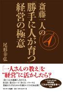 斎藤一人の「勝手に人が育つ」経営の極意