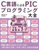 C言語によるPICプログラミング大全