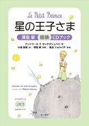 【謝恩価格本】星の王子さま澤登翠CDブック