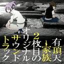 TVアニメ『有頂天家族2』有頂天家族2枚目のオリジナルサウンドトラック [ 藤澤慶昌 ]