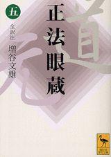 正法眼蔵(5) (講談社学術文庫) [ 道元 ]