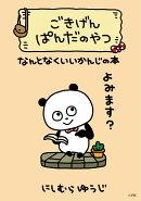 【予約】ごきげんぱんだのやつ なんとなくいいかんじの本