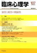 臨床心理学(107(第18巻第5号))