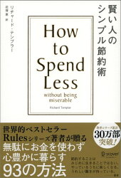 賢い人のシンプル節約術