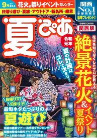 夏ぴあ関西版(2019) (ぴあMOOK関西)
