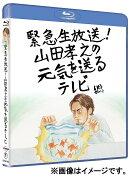 緊急生放送!山田孝之の元気を送るテレビ【Blu-ray】