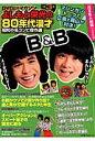 よしもと栄光の80年代漫才(第3巻) 昭和の名コンビ傑作選 B&B (SJムック)