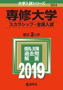 専修大学(スカラシップ・全国入試)(2019)