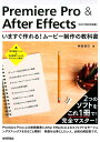Premiere Pro & After Effects いますぐ作れる! ムービー制作の教科書 [CC/CS6対応版] CC/CS6対応版 2 in 1 2つ...