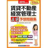 賃貸不動産経営管理士直前予想問題集(2019年度版)