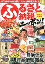 ふるさと納税ニッポン!(Vol.10 2019-20) (GEIBUN MOOKS i-hearts)