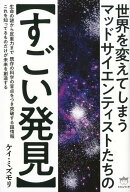 世界を変えてしまうマッドサイエンティストたちの【すごい発見】