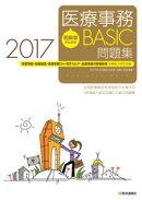 初級者のための医療事務【BASIC】問題集 2017