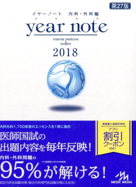 イヤーノート 2018 内科・外科編 [ 岡庭 豊 ]