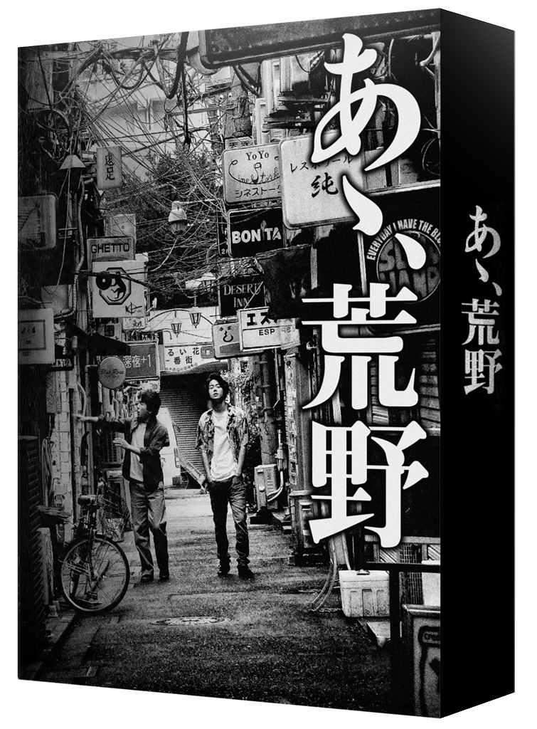 『あゝ、荒野』 特装版DVD-BOX [ 菅田将暉 ]