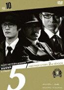 探偵事務所5 ANOTHER STORY 2ND SEASON FILE 10