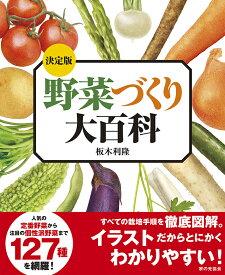 決定版 野菜づくり大百科 [ 板木 利隆 ]