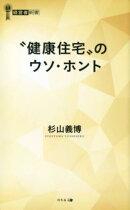 """""""健康住宅""""のウソ・ホント"""